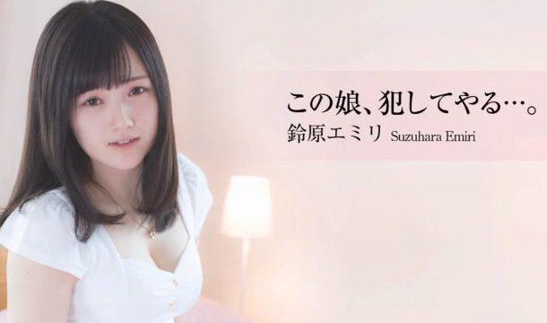 Suzuhara Emili ขาวหมวยสุดน่ารัก เธอเป็นกระหรีเที่ยวขายหีตามบ้านผู้ชาย