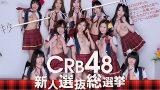 หนังavไม่เซ็นเซอร์ CRB48 New Okazu Idol Contest xxx