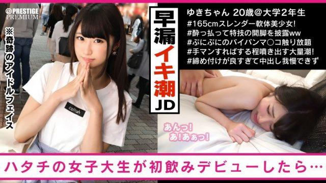 เอวีโป๊ญี่ปุ่น เลี้ยงข้าวสาวสวยสุดน่ารักแล้วเธอจะยอมให้เย็ดหี