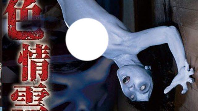 คนเย็ดผี รายการทีวีล่ากล้าท้าผี รุมจับผีสาวจูออนเย็ดหีในบ้านผีสิ่ง