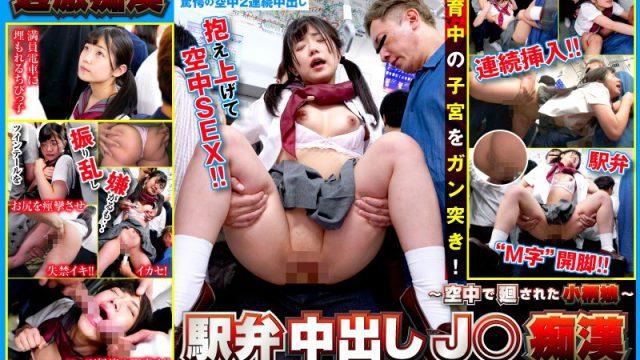 หนังโป๊ฮอทฮิต ข่มขืนนักเรียนหญิงบนรถไฟฟ้า