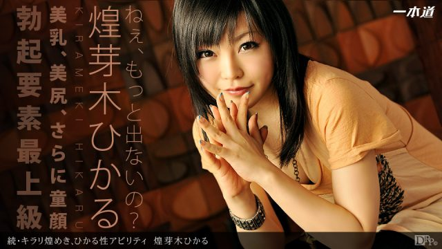 Watch JAV Hikaru Kirameki หญิงสาวสุดเซ็กส์ซี่ ลีลาเย็ดไม่น้อยหน้าใคร