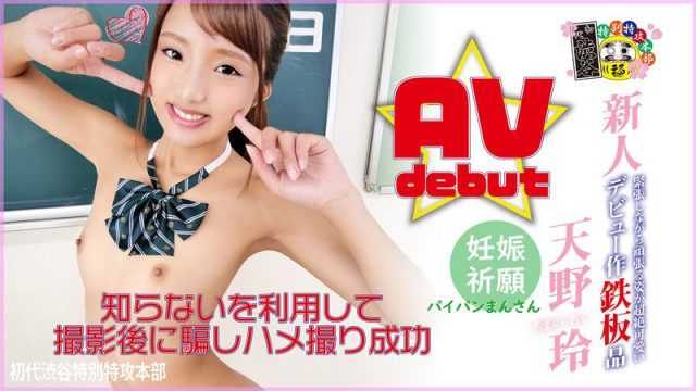 Jav Debut A Sure Thing Video Rei Amano